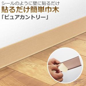 貼るだけ簡単巾木 厚3mm×高さ60mm×長さ909mm 色 ピュアカントリー 幅木 はばきシール DIY|diystyle