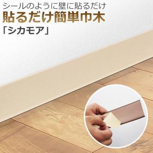 貼るだけ簡単巾木 厚3mm×高さ60mm×長さ909mm 色 シカモア 幅木 はばきシール DIY