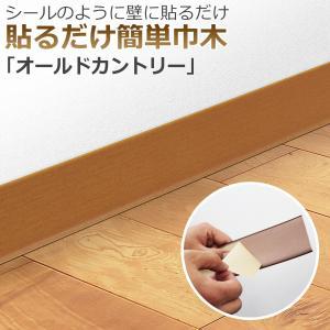 貼るだけ簡単巾木 厚3mm×高さ60mm×長さ909mm 色 オールドカントリー 幅木 はばきシール DIY|diystyle