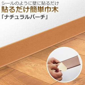 貼るだけ簡単巾木 厚3mm×高さ60mm×長さ909mm 色 ナチュラルバーチ diystyle