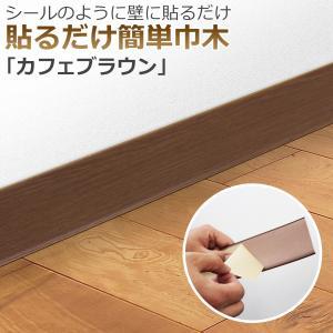 貼るだけ簡単巾木 厚3mm×高さ60mm×長さ909mm 色 カフェブラウン 幅木 はばきシール DIY|diystyle