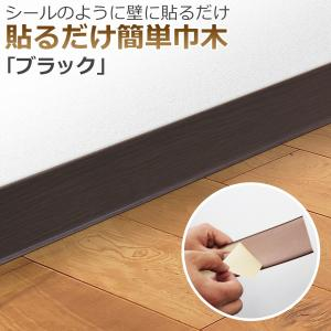 貼るだけ簡単巾木 厚3mm×高さ60mm×長さ909mm 色 ブラック 幅木 はばきシール DIY|diystyle