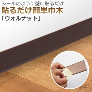 貼るだけ簡単巾木 厚3mm×高さ60mm×長さ909mm 色 ウオルナット 幅木 はばきシール DI...