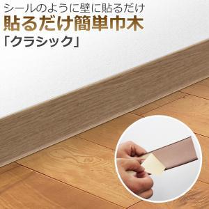 貼るだけ簡単巾木 厚3mm×高さ60mm×長さ909mm 色 クラシック 幅木 はばきシール DIY|diystyle