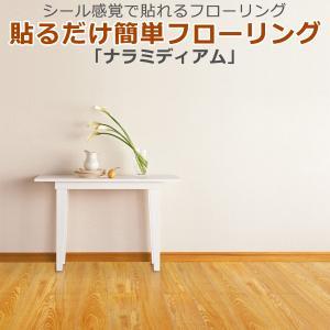 貼るだけ簡単フローリング 床デコ ナラミディアム  補修 床材 DIY リフォーム フロアタイル フローリング材 ウッドタイル diystyle