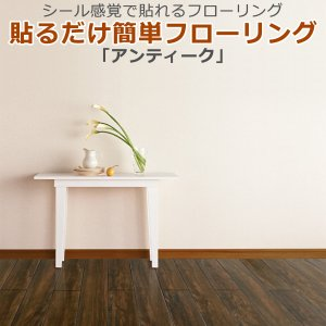 貼るだけ簡単フローリング 床デコ アンティーク リフォーム DIY フロアタイル ウッドタイル diystyle