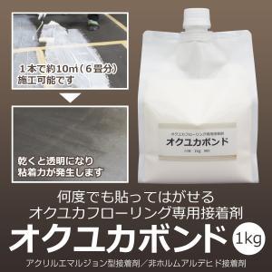 オクユカフローリング専用接着剤 オクユカボンド 6畳分|diystyle|02