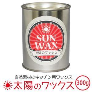 太陽のワックス 300g缶 【送料無料(一部地域除く)】 diystyle