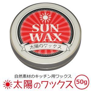 太陽のワックス 50g缶 【送料無料(一部地域除く)】 diystyle
