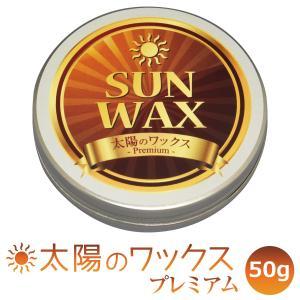 太陽のワックス プレミアム 50g缶 【送料無料(一部地域除く)】 diystyle