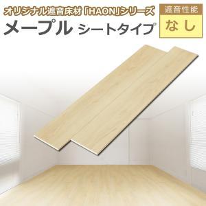 フローリング 床材 フローリング材 直貼りフローリング メープルシート|diystyle