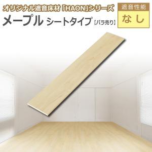 ばら売り フローリング 床材 フローリング材 直貼りフローリング メープルシート|diystyle