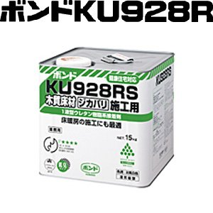 コニシ KU928R(S/W) 15kg  ボンド
