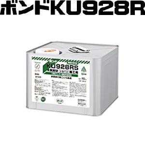 コニシ KU928R(S/W) 10kg  ボンド