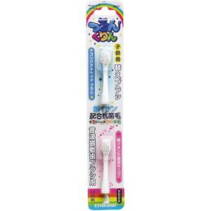 つるんくりん 音波振動歯ブラシ 子供用 替えブラシ 2本入 JK003|diyvaluecare