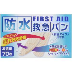 防水救急バン 肌色タイプ お徳用 70枚入|diyvaluecare