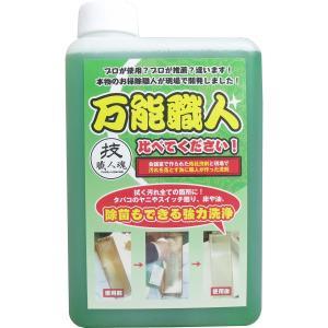 これが職人技!拭く所ならどこでも使える!除菌もできる!あらゆるところに使える万能洗剤。薄めても洗浄力...