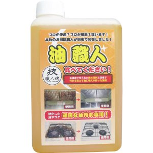 これが職人技!コゲ付きや硬化した油汚れに浸透して、素早く落とす!お湯は使いません!水でも簡単に油を落...