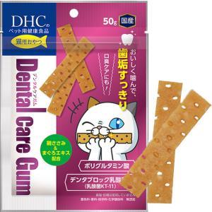DHC 猫用おやつ デンタルケアガム 50g
