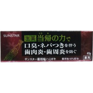 サンスター薬用塩ハミガキ 生薬 当帰の力 85g|diyvaluecare