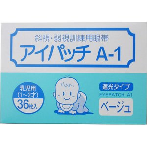 アイパッチ A-1 ベージュ 乳児用(1-2才) 36枚入|diyvaluecare