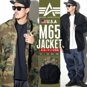 ALPHA INDUSTRIES アルファインダストリーズ M65ジャケット フィールドジャケット MJM24000C1 ミリタリー フライトジャケット 軍