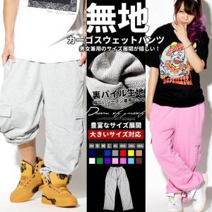 スウェットパンツ メンズ ゆったり ブランド 秋冬 無地 カーゴパンツ スエット 大きいサイズ DOP|dj-dreams