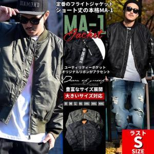 MA1 メンズ フライトジャケット ミリタリージャケット MA-1 ブルゾン 中綿 ナイロンジャケット メンズ B系 ストリート系 ファッション 2017 春夏 新作