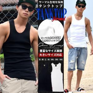 タンクトップ メンズ 夏 ブランド 無地 サーマル生地 白 黒|dj-dreams