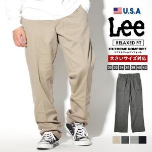 Lee チノパン メンズ ストレッチ 黒 大きいサイズ ゆったり ベージュEXTREME COMFORT リラックスフィット|dj-dreams