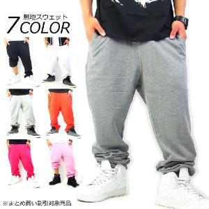 スウェット パンツ 裏毛 メンズ レディース キッズまで対応 サイズが豊富 無地 部屋着 ルームウェア スエットパンツ 大きいサイズ
