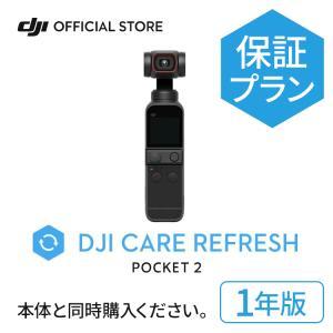 保守サービス DJI Care Refresh 1年版 DJI Pocket 2 安心 交換 保証プ...