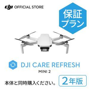 保守サービス DJI Mini 2 Card DJI Care Refresh 2-Year Plan 2年保証プラン ケアリフレッシュ DJIMini 2ドローン|DJI公式ストア