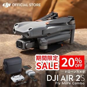 【賠償責任保険付+保証プラン1年版無償付帯】DJI AIR 2S Fly More Combo コンボ Care Refresh付き 空撮ドローン 5.4K/30fps 1インチ CMOSセンサー|DJI公式ストア