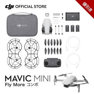 SALE ドローン DJI Mavic Mini Fly More Combo マービックミニ 小型 200g以下 カメラ付き gps 初心者 ミニ 本体 高画質