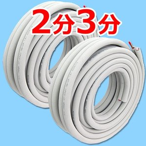 エアコン配管 2分3分 20m 2巻セット[Y010]...
