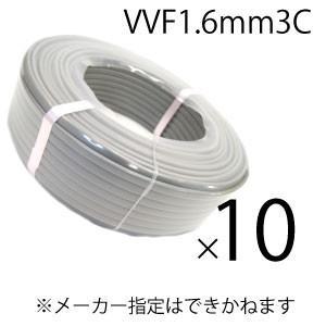 【お得な10巻セット】電線 VVFケーブル 1.6mm3芯 灰色 VVF1.6×3C×100m【Y014】|dkc9300