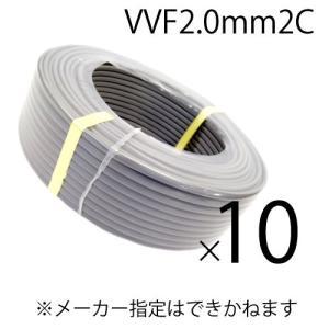 【お得な10巻セット】電線 VVFケーブル 2.0mm2芯 灰色 VVF2.0×2C×100m【Y013】|dkc9300