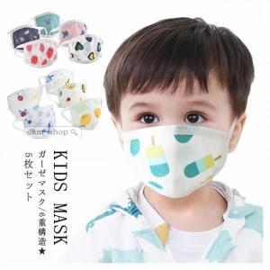 送料無料 マスク 子ども用 子どもマスク 幼児 キッズ 立体 子供マスク 布マスク 洗えるマスク 不...