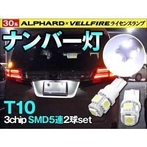 30系 アルファード 30系 ヴェルファイア LEDルームランプ非装着車用 T10ウエッジ ライセン...