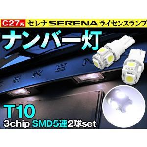 C27 セレナ SERENA ハイウェイスター含む T10ウエッジ ライセンス球 3chip SMD 5連 2個セット dko