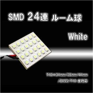 LED ルームランプ SMD24連 LEDルーム球 1個31 36mmBA9S T10 ソケット付|dko