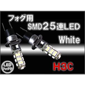 フォグランプ LED H3C フォグランプをLED化SMD25連白2個|dko