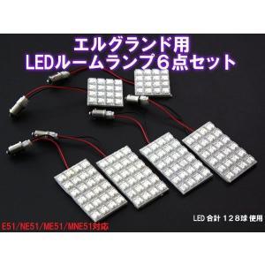 LEDルームランプセット エルグランドE51系専用 FLUXLEDルームランプ6点セットLED総数128球 -06 送料無料|dko