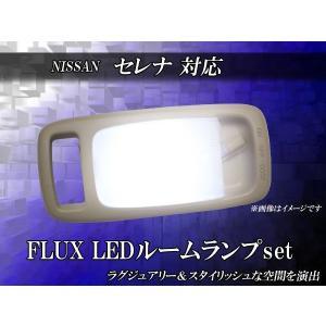 LEDルームランプセットセレナ FLUXLEDルームランプ セット 6PCS 80連LED -36 dko