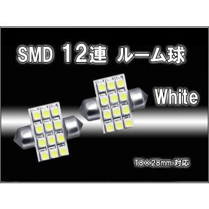 LEDルーム球 ナンバー灯 LED ルームランプ 12連ルーム球 T8型×28mm|dko