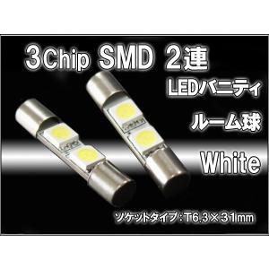 LED ルームランプ T6.3型3chipSMD2連LEDバニティランプ  ホワイト2個set|dko