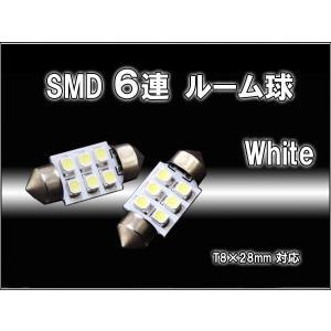 LED ルームランプ 超高輝度SMD6連ルーム球 T8型×28mm互換品1セット 2個入り ホワイト|dko