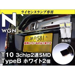 N WGN (Nワゴン) 適合 ナンバー灯 無極性 T10 3chip2連 SMD TypeB dko