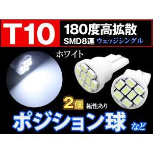 T10 LEDバルブ 180度拡散SMD8連T10ウエッジLEDバルブ 白2個setメーター等|dko